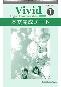 Vivid English Communication Ⅰ