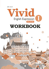 Vivid English Expression Ⅰ WORKBOOK