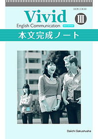 Vivid English Communication Ⅲ