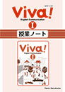 Viva! English Communication Ⅰ