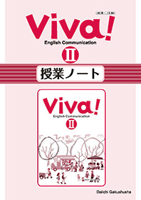 Viva! English Communication Ⅱ