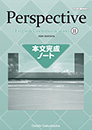 Perspective English Communication Ⅱ