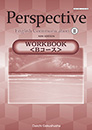 Perspective English Communication Ⅱ WORKBOOK<Bコース>